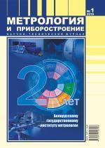 Журнал «Метрология и приборостроение» (№ 1-2019)