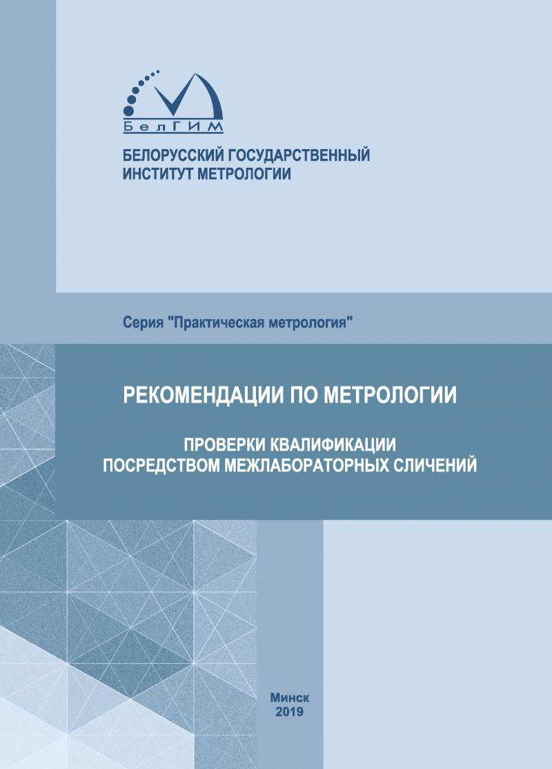 БелГИМ изданы рекомендации по метрологии