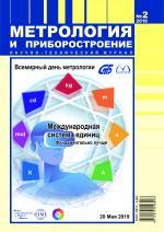 Журнал «Метрология и приборостроение» (№ 2-2019)
