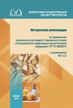 БелГИМ изданы методические рекомендации
