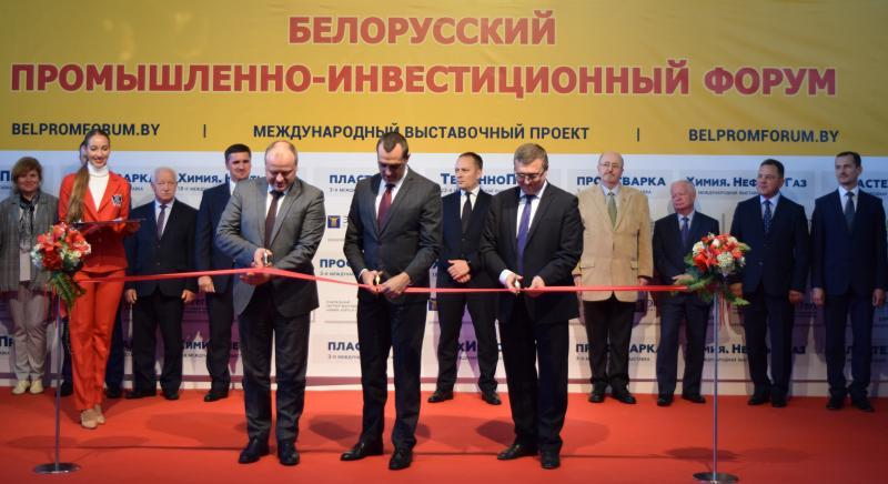 БелГИМ принимает участие в Белорусском промышленно-инвестиционном форуме