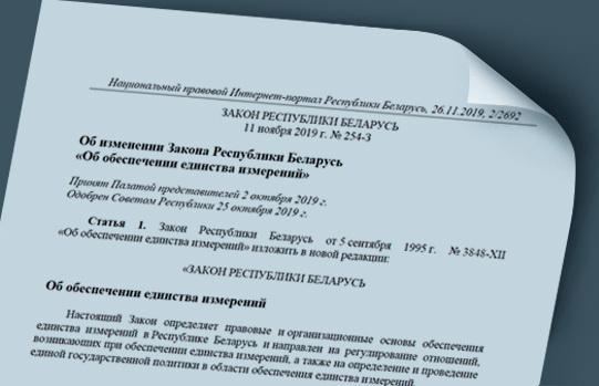 Официально опубликована новая редакция Закона Республики Беларусь «Об обеспечении единства измерений»