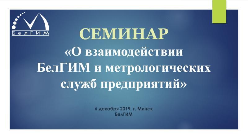 БелГИМ и метрологические службы предприятий – в постоянном взаимодействии