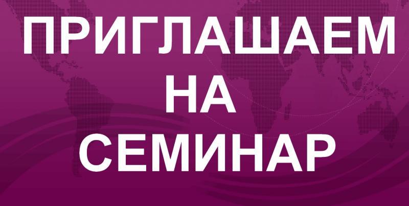 Cеминар «Порядок регистрации, контроля и учёта источников ионизирующего излучения и ядерных материалов в малых количествах»