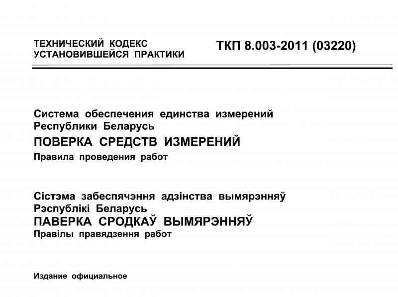Внесено изменение в ТКП 8.003-2011