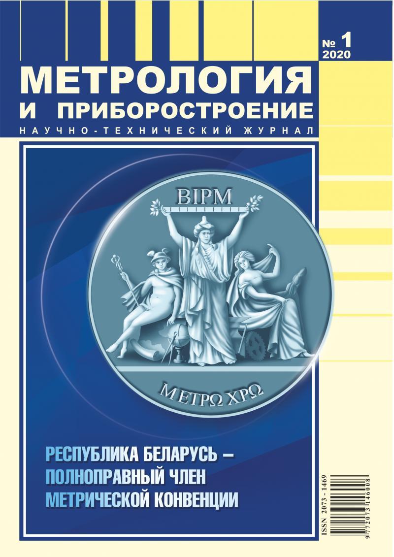 Журнал «Метрология и приборостроение» (№ 1-2020)