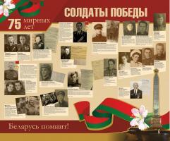 При создании плаката использованы материалы из архивов сотрудников БелГИМ