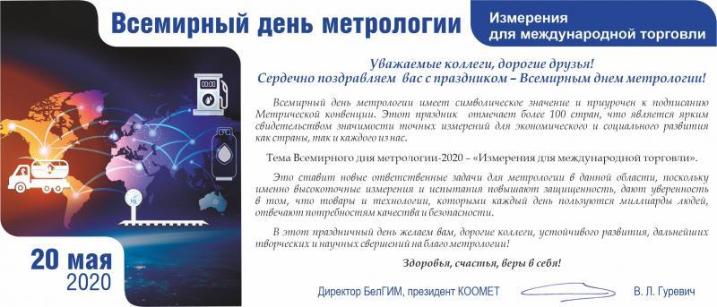 Поздравление директора БелГИМ Валерия Гуревича со Всемирным днем метрологии