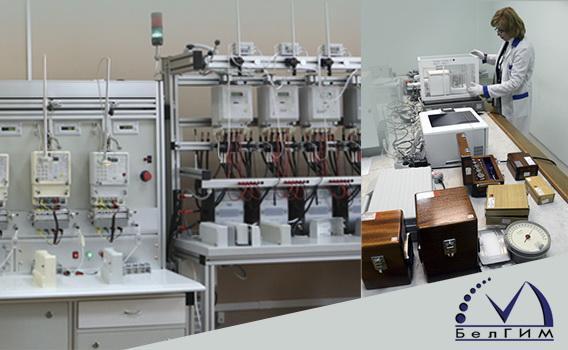Госстандарт определил БелГИМ в качестве органа по аккредитации поверочных лабораторий