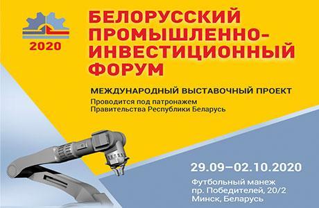 БелГИМ примет участие в Белорусском промышленно-инвестиционном форуме – 2020