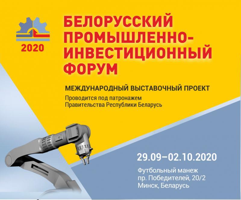 Секционное заседание «Обеспечение единства измерений в Республике Беларусь»