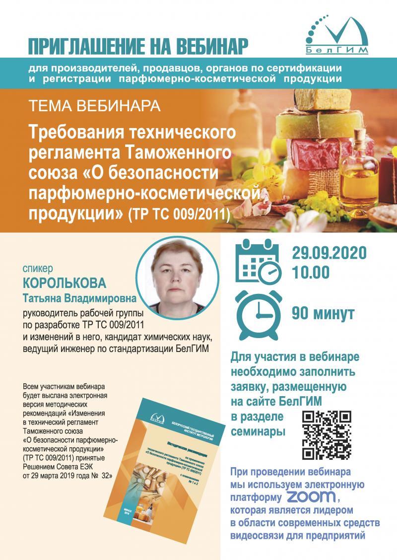 Вебинар «Требования технического регламента Таможенного союза «О безопасности парфюмерно-косметической продукции» (ТР ТС 009/2011)»